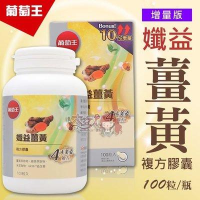 葡萄王 (增量版)孅益薑黃複方膠囊 100粒/瓶((大女人))