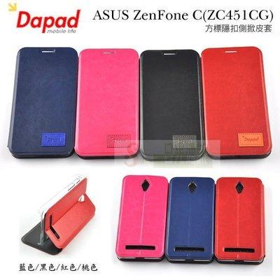 s日光通訊@DAPAD原廠 ASUS ZenFone C (ZC451CG) 方標隱扣側掀皮套書本套 隱藏磁扣側翻保護套