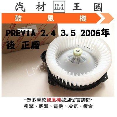 【LM汽材王國】鼓風機 PREVIA 2.4 3.5 2006年後 正廠 原廠 鼓風機馬達 風鼓馬達 總成 TOYOTA