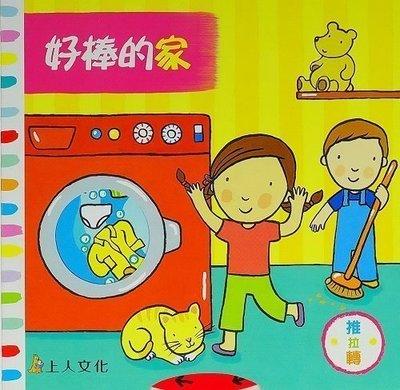 ☆天才老爸☆→【上人文化】好棒的家 (推拉書)【英國 Campbell  好奇寶寶 推 拉 搖 轉 書 操作 玩具 書