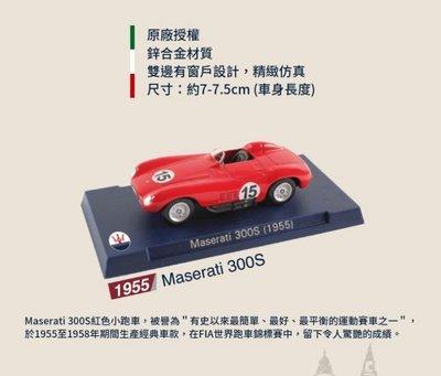 7-11 CITY CAFE 瑪莎拉蒂1:60典藏模型車-Maserati 300S 1955