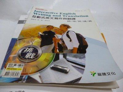 買滿500免運 /崇倫《互動式英文寫作與翻譯總複習講義(附解答本) 》大學學測