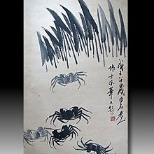 【 金王記拍寶網 】S1821  齊白石款 水墨蟹群紋圖 手繪水墨書畫 老畫片一張 罕見 稀少