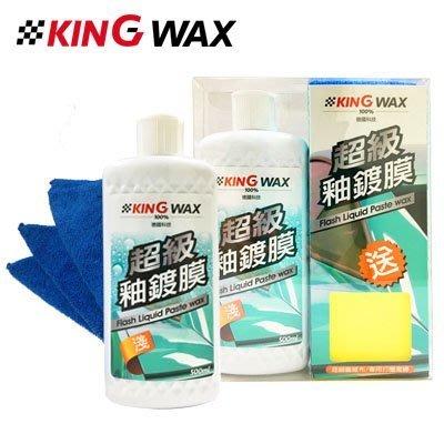 亮晶晶小舖- KW1561 KING WAX 超級釉鍍膜-淺 Flash Liquid Paste Wax 乳蠟 淺色車