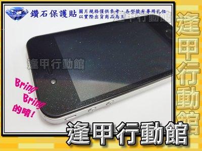逢甲行動館 買二送一 鑽石螢幕保護貼 APPLE IPHONE 6 Plus IPHONE