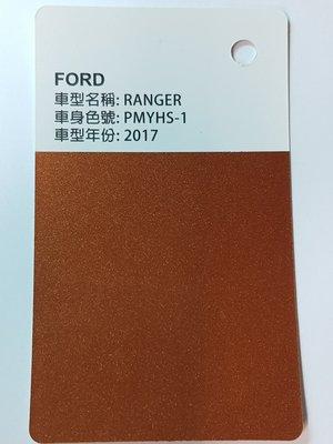 艾仕得(杜邦)Cromax 原廠配方點漆筆.補漆筆 FORD 全車系 顏色:炙耀橘 色號:PMYHS