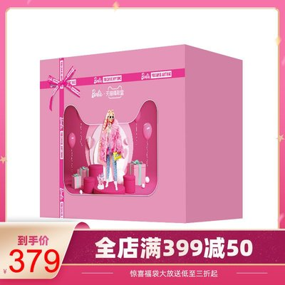 過家家玩具芭比娃娃芭比Barbie之38定制粉紅甜姐精彩盒女孩兒童過家家送禮禮物套裝