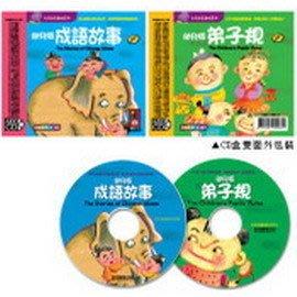*小貝比的家*成語故事V.S弟子規(雙CD)
