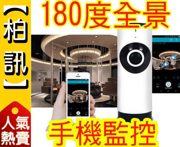【首10台下殺 950!!!】JUHANG 180度全景攝像頭 無線wifi 高清網絡攝像機 廣角魚眼 室內家用監控器