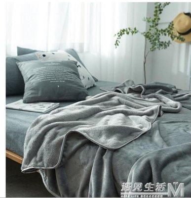 珊瑚絨毛毯被子加厚單人雙人純色小毛毯床單空調毯午睡毯法蘭絨毯    全館免運