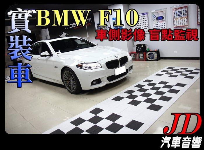 【JD 新北 桃園】寶馬 BMW F10 車側、側邊影像 盲點監視系統 超廣角輔助影像 安全無死角 行車安全最佳守護神