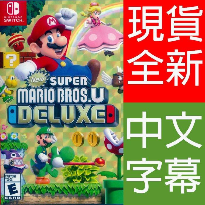 (現貨全新) NS SWITCH New 超級瑪利歐兄弟 U 豪華版 中文美版 New Super Mario Bros