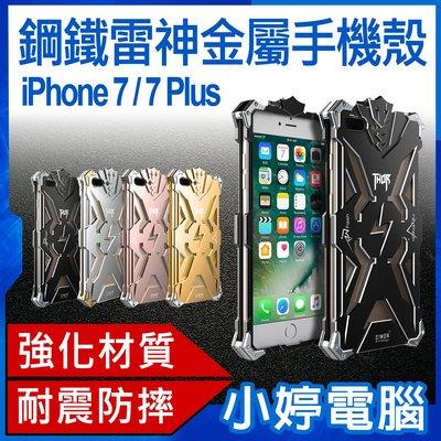 【小婷電腦*手機殼】全新 鋼鐵雷神金屬手機殼 iPhone 7/7 Plus SIMON THOR 防摔防震保護殼