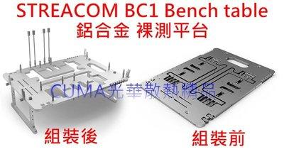 光華CUMA散熱精品*STREACOM BC1 Bench table 鋁合金 裸測平台/銀色/可裝240冷排~現貨