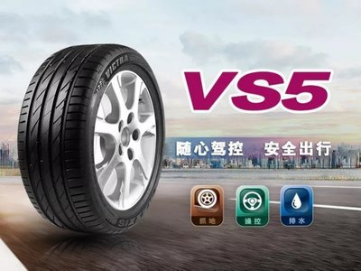【廣明輪胎】瑪吉斯 MAXXIS VS5 245/45-17 媲美 米其林PS4 完工價3800 四輪送3D定位