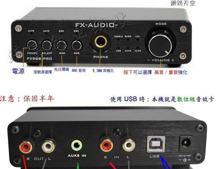 星光膽韻2號 98s pro耳擴小霸王/USB DAC/前級/音質美化/音量放大器/耳擴/重音加強器/音效卡