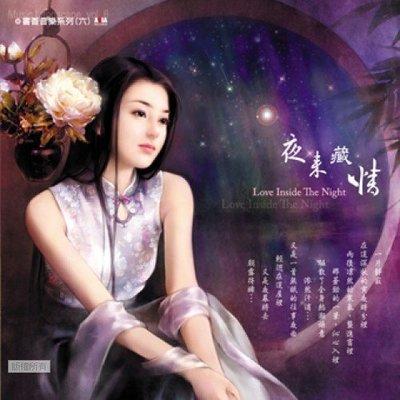 【愛樂城堡】音樂唱片=音樂CD=書香音樂系列-夜來藏情  國樂演奏