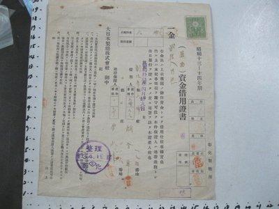 best~(票劵證書)  昭和13 年 蔗農質押蔗苗 向糖廠借款單據 貼日本印花~天A