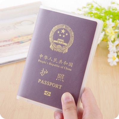 家居收納 收納整理 韓式實用防刮防水護照套 保護套磨砂透明證件PVC卡套護照夾證件套