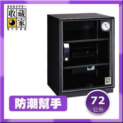 【保固一年】收藏家 72公升 可升級專業型電子防潮箱 AX-76  (單眼專用/防潮盒)