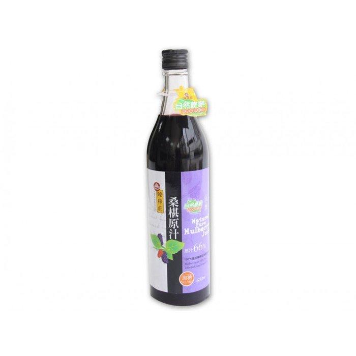《小瓢蟲生機坊》陳稼莊果園 - 桑椹果粒汁醬500g/罐 果汁 原汁 原汁  (加糖)