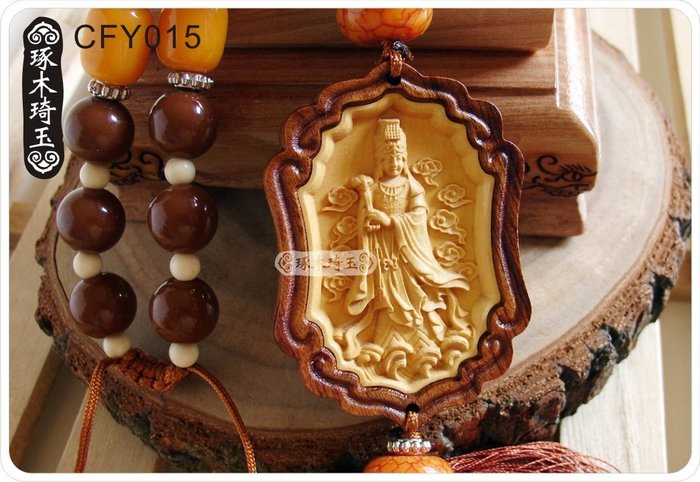 【琢木琦玉】CFY015 黃楊木/花梨木 鑲嵌雕刻 媽祖 天上聖母 吊飾/掛飾 *祈福木製選物