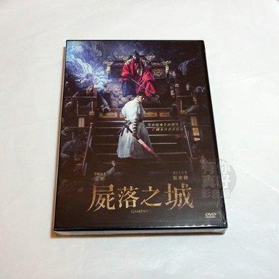 全新韓影《屍落之城》DVD  張東健 玄彬(炫彬) 趙宇鎮 金義聖