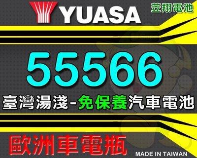 ☼ 台中電池 ►臺灣湯淺 YUASA 55566 / 55566-CMFII 55566-SMF 55566-MF