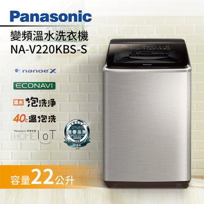 【週慶下殺商品!私訊更優惠】Panasonic 國際牌 22公斤 變頻 直立式 洗衣機 NA-V220KBS-S 公司貨