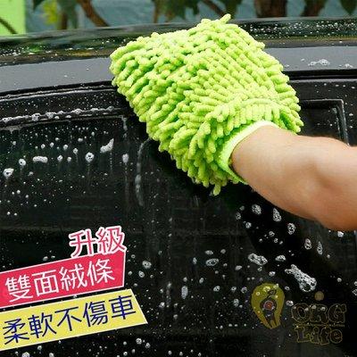 ORG《SD1737》加大款雙面絨條~海綿布 洗車手套 擦車布 擦車海綿 汽車  雪尼爾擦車手套 洗車用品 洗車布 清潔