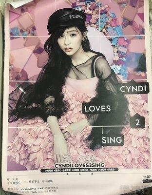 王心凌 Cyndi CYNDI LOVES2SING 愛心凌【原版宣傳海報】全新