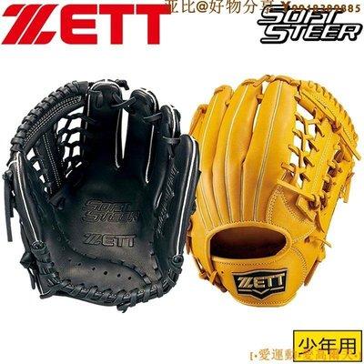 亚比@好物分享 日本捷多ZETT SOFT STEER 少年L號全牛皮棒球手套