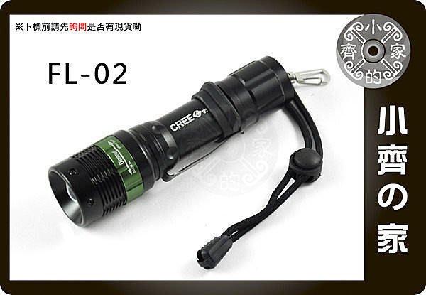 小齊的家 鋁合金 Q5 LED 16段 機械變焦 廣角 聚光 3檔 18650手電筒 自行車 車燈FL-02