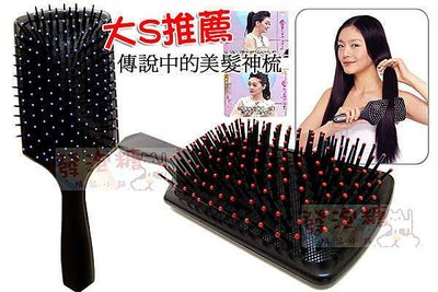 ☆發泡糖 大S梳子推薦 傳說中的 美髮神梳 帶氣囊寬齒扁梳子 台南自取/超取
