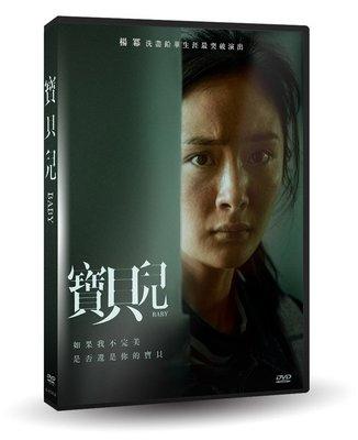 合友唱片《預購》寶貝兒 Baby DVD (05/24)