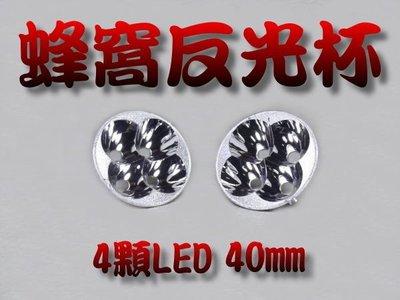光展 LED 蜂窩反光杯 40mm 鍍鉻反光杯 改裝 第三煞車燈  清倉10元(原價45元)