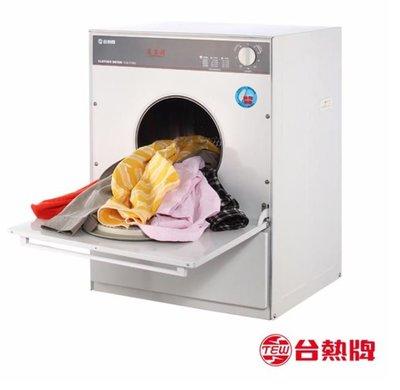 *現貨*台熱牌 萬里晴7公斤不鏽鋼乾衣機TCD-7.0RJ桃園可配送