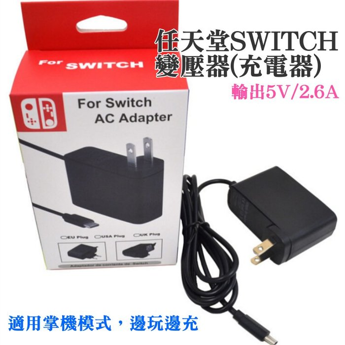✨艾米精品🎯[199特賣]任天堂SWITCH變壓器(輸出5V/2.6A適用掌機模式)🌈TYPE-C手機充電