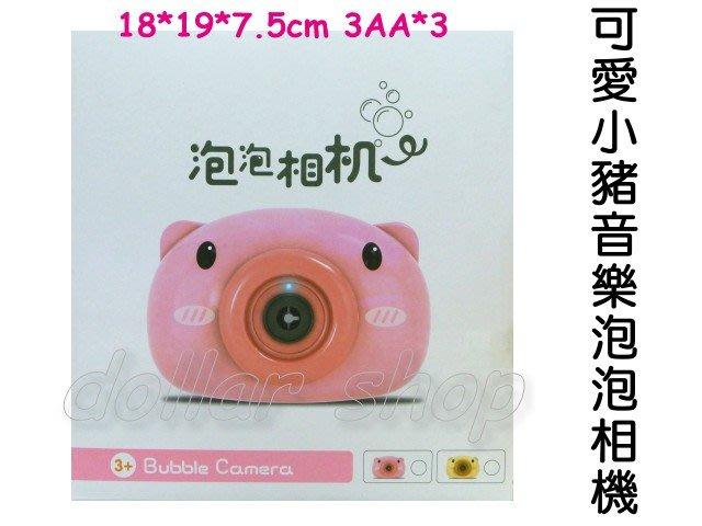 寶貝玩具屋二館☆【可愛小豬音樂泡泡相機88888】粉紅豬LED燈光音樂泡泡槍(全自動氣泡製造機)☆【聲光】