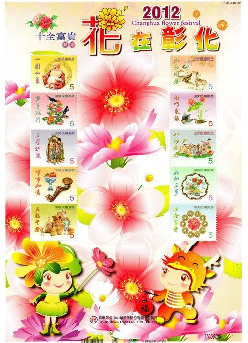 (個人化郵票49)十全富貴2012花在彰化