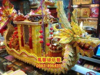 鳳馨緣紙藝 L158 ((燙金龍屋法船/龍船))) 招財 祝壽 敬神 祭祖 貢品 法會 普渡 法會