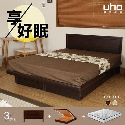 床組【UHO】經典設計 5尺雙人 掀床3件組 (床片+掀床+天絲乳膠獨立筒) 輔助安全桿