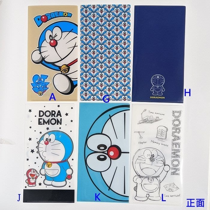 口罩套 哆啦A夢 6款可選 B區 ~ 口罩收納夾 口罩收納套 小叮噹 Doraemon 多啦A夢 哆啦a夢 (不含口罩)