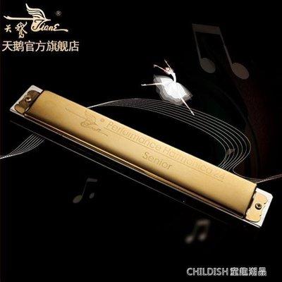 哆啦本鋪 口琴24孔C調復音激光大人兒童初學入門口琴比賽演奏專業樂器 D655