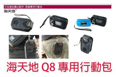 海天地 Q8 專用行動包