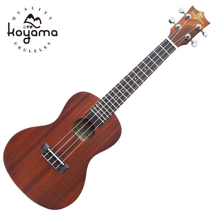 《小山烏克麗麗》KOYAMA KYM-C11 SM 23吋烏克麗麗 桃花心木單板 經典原木色 大仁哥也愛的11系列