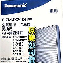 國際牌Panasonic  HEPA濾網F-ZMJX20DHW+脫臭濾網F-ZMKX20DHW一組
