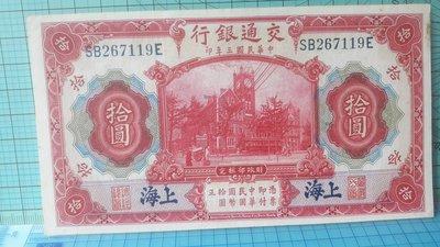 6410交通銀行民國3年拾圓(藍上海).前雙後單軌.無折