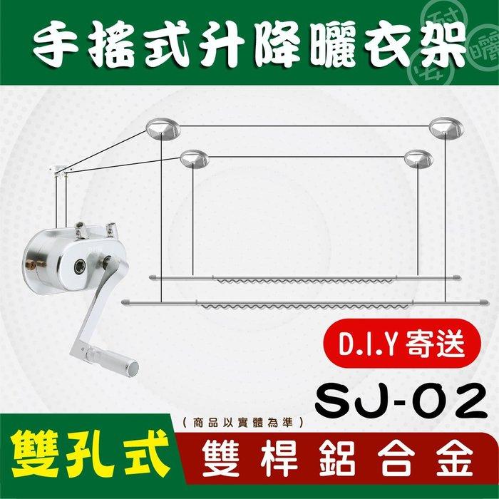 ANASA 安耐曬【手搖式:雙桿SJ-02】鋁合金專用手把手搖升降曬衣架(DIY組裝)