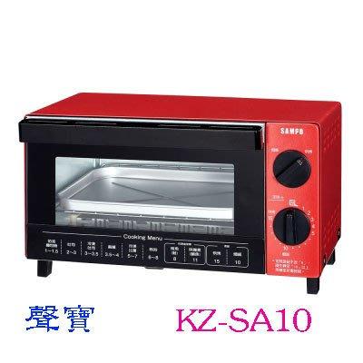 詢價再折!SAMPO 聲寶 10L 多功能魔法烘焙箱 KZ-SA10  附有烤盤,精緻料理書,專利烘焙皿